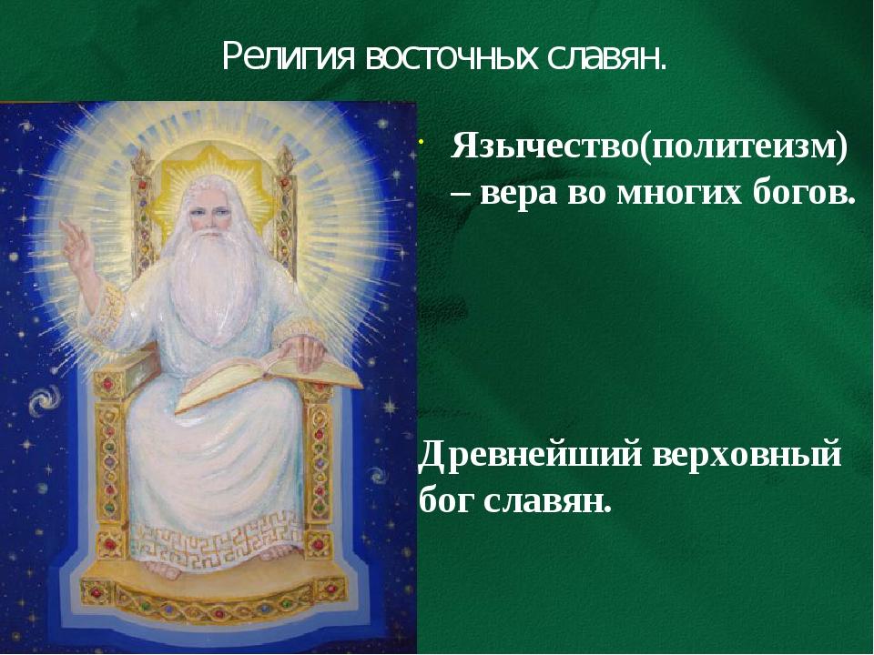 Религия восточных славян. Язычество(политеизм) – вера во многих богов. Древне...
