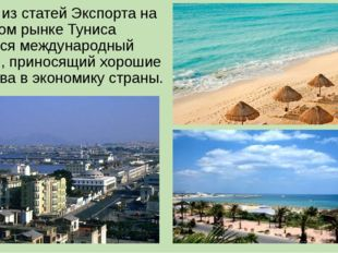 Одной из статей Экспорта на Мировом рынке Туниса является международный туриз