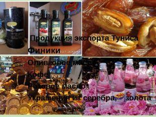 Продукция экспорта Туниса Финики Оливковое масло Кофе Розовое масло Украшени