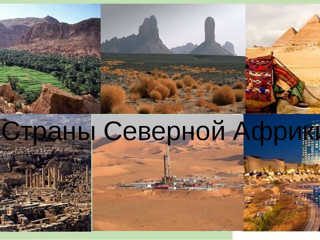 Cтраны Северной Африки