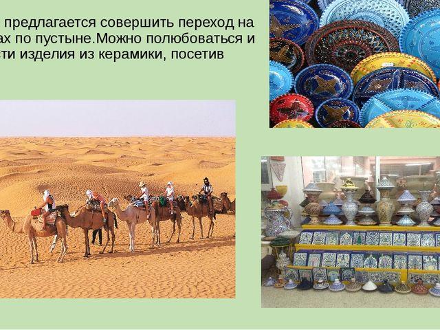 Туристам предлагается совершить переход на верблюдах по пустыне.Можно полюбов...