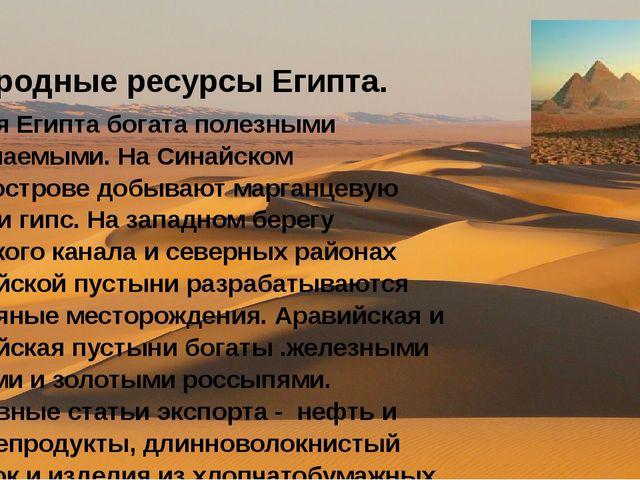 Природные ресурсы Египта. Земля Египта богата полезными ископаемыми. На Сина...