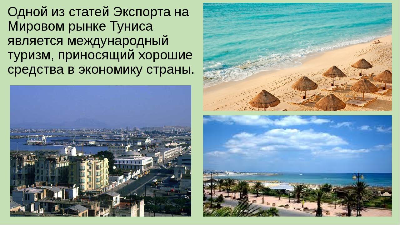 Одной из статей Экспорта на Мировом рынке Туниса является международный туриз...