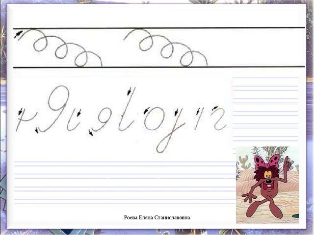 с я письмо буквы знакомство буквой заглавной