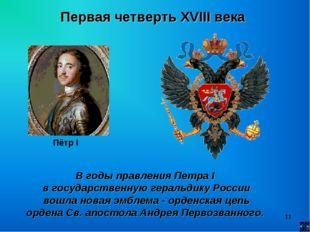 * Первая четверть XVIII века Пётр I В годы правления Петра I в государственну