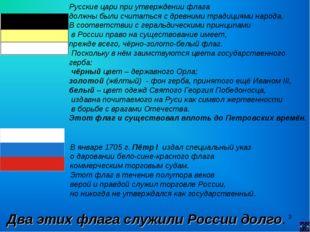 * В январе 1705 г. Пётр I издал специальный указ о даровании бело-сине-красно