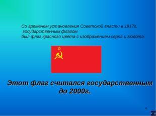 * Со временем установления Советской власти в 1917г. государственным флагом б