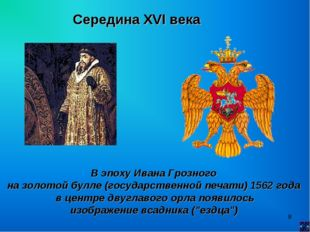 * Середина XVI века В эпоху Ивана Грозного на золотой булле (государственной