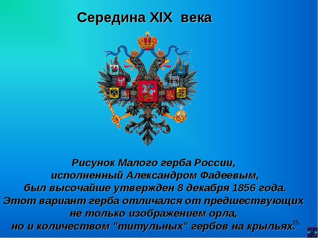 * Середина XIX века Рисунок Малого герба России, исполненный Александром Фаде...