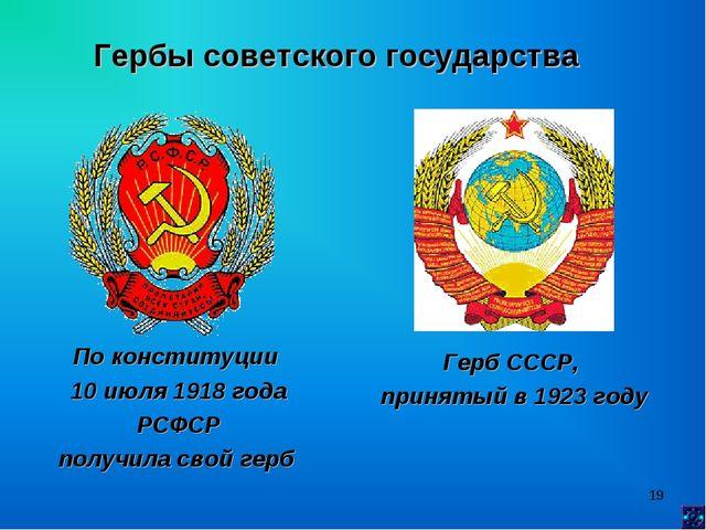 * Гербы советского государства По конституции 10 июля 1918 года РСФСР получил...