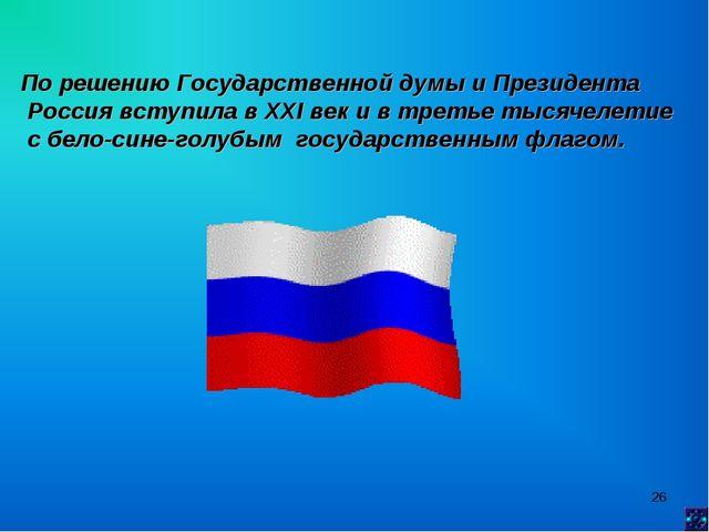 * По решению Государственной думы и Президента Россия вступила в XXI век и в...
