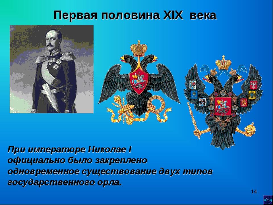 * Первая половина XIX века При императоре Николае I официально было закреплен...