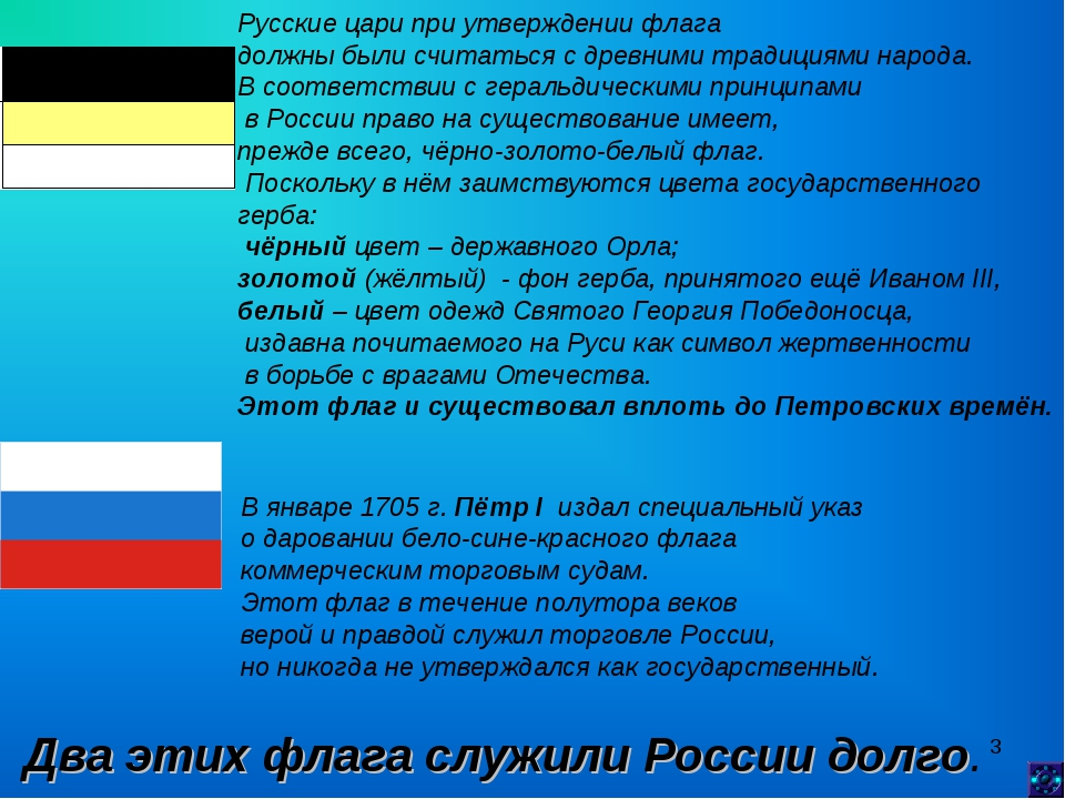 * В январе 1705 г. Пётр I издал специальный указ о даровании бело-сине-красно...