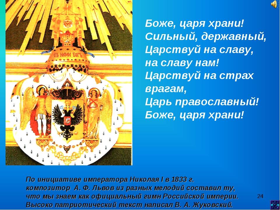 * Боже, царя храни! Сильный, державный, Царствуй на славу, на славу нам! Царс...