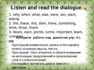 Listen and read the dialogue. Алгоритм работы над диалогом упр. 4 с. 169. Про