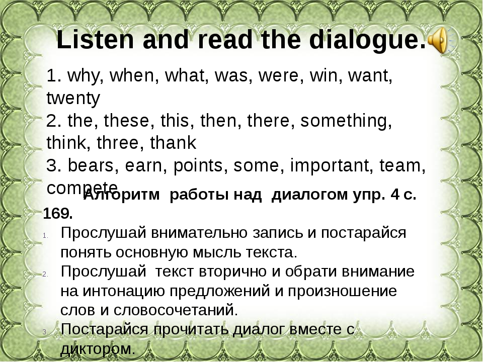 Listen and read the dialogue. Алгоритм работы над диалогом упр. 4 с. 169. Про...
