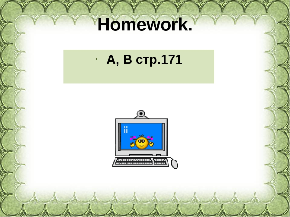Homework. A, B стр.171