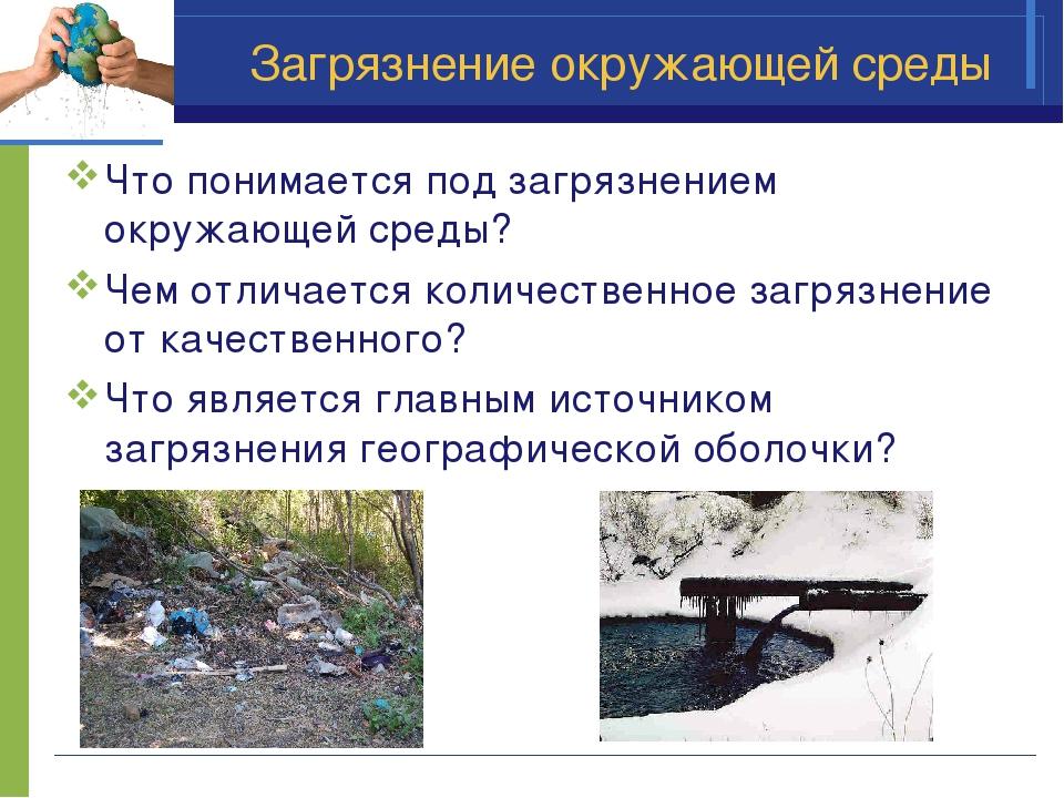Загрязнение окружающей среды Что понимается под загрязнением окружающей среды...