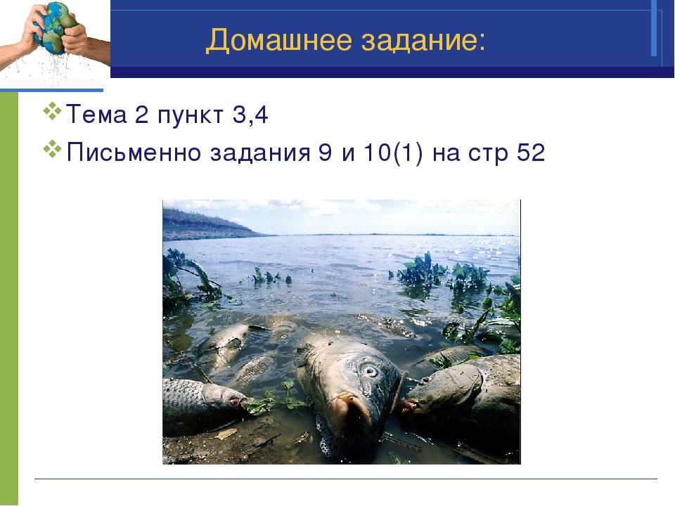 Домашнее задание: Тема 2 пункт 3,4 Письменно задания 9 и 10(1) на стр 52