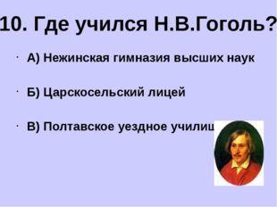 А) Нежинская гимназия высших наук Б) Царскосельский лицей В) Полтавское уезд