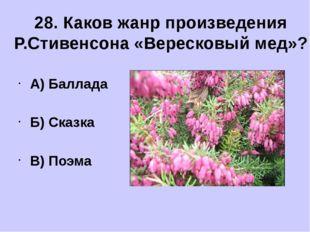 А) Баллада Б) Сказка В) Поэма 28. Каков жанр произведения Р.Стивенсона «Вере