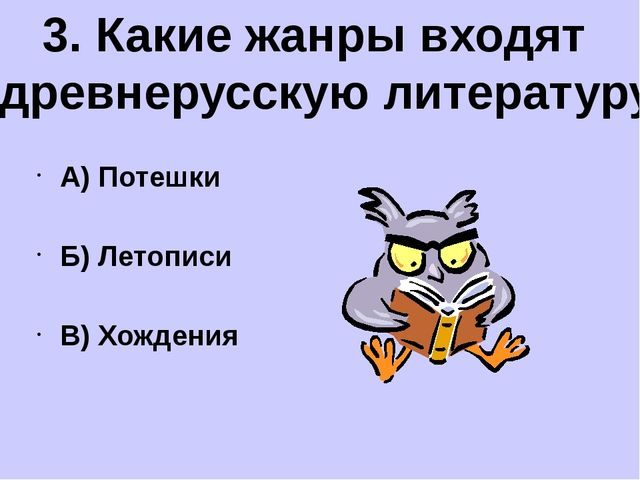А) Потешки Б) Летописи В) Хождения 3. Какие жанры входят в древнерусскую лит...