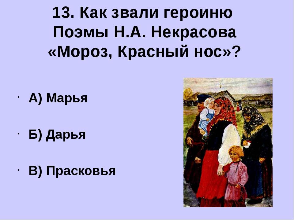 А) Марья Б) Дарья В) Прасковья 13. Как звали героиню Поэмы Н.А. Некрасова «М...