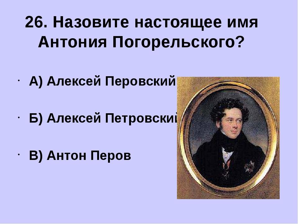 А) Алексей Перовский Б) Алексей Петровский В) Антон Перов 26. Назовите насто...