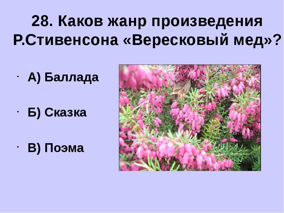 А) Баллада Б) Сказка В) Поэма 28. Каков жанр произведения Р.Стивенсона «Вере...