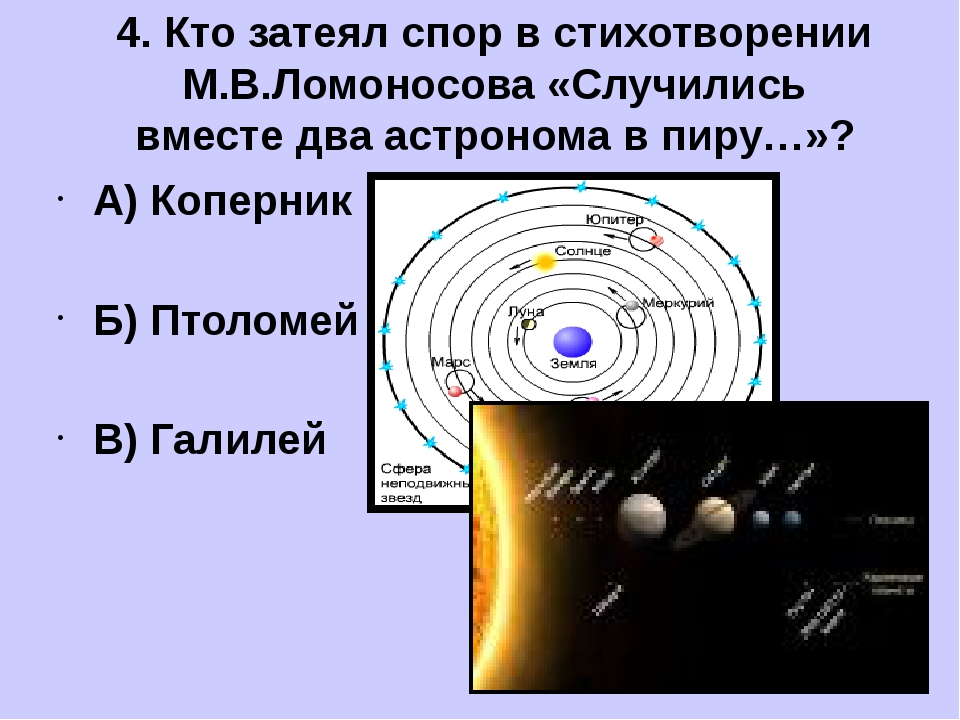 А) Коперник Б) Птоломей В) Галилей 4. Кто затеял спор в стихотворении М.В.Ло...