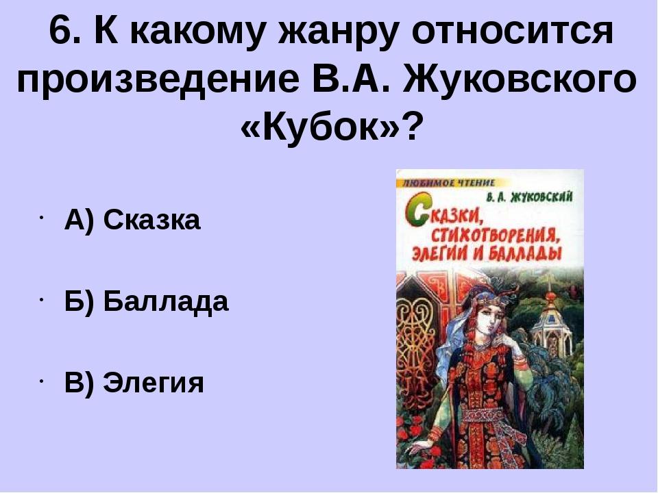 А) Сказка Б) Баллада В) Элегия 6. К какому жанру относится произведение В.А....