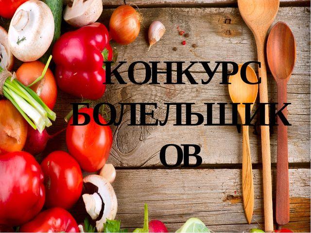 КОНКУРС БОЛЕЛЬЩИКОВ