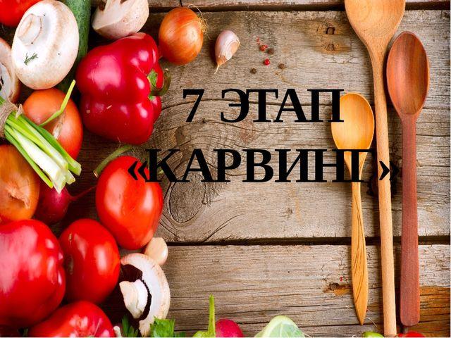 7 ЭТАП «КАРВИНГ»