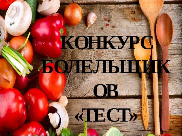 КОНКУРС БОЛЕЛЬЩИКОВ «ТЕСТ»