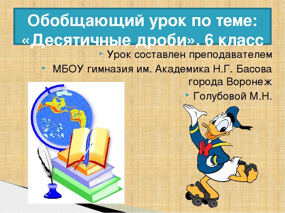 Урок составлен преподавателем МБОУ гимназия им. Академика Н.Г. Басова города...