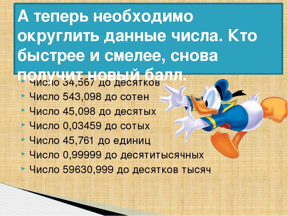 Число 34,567 до десятков Число 543,098 до сотен Число 45,098 до десятых Число...