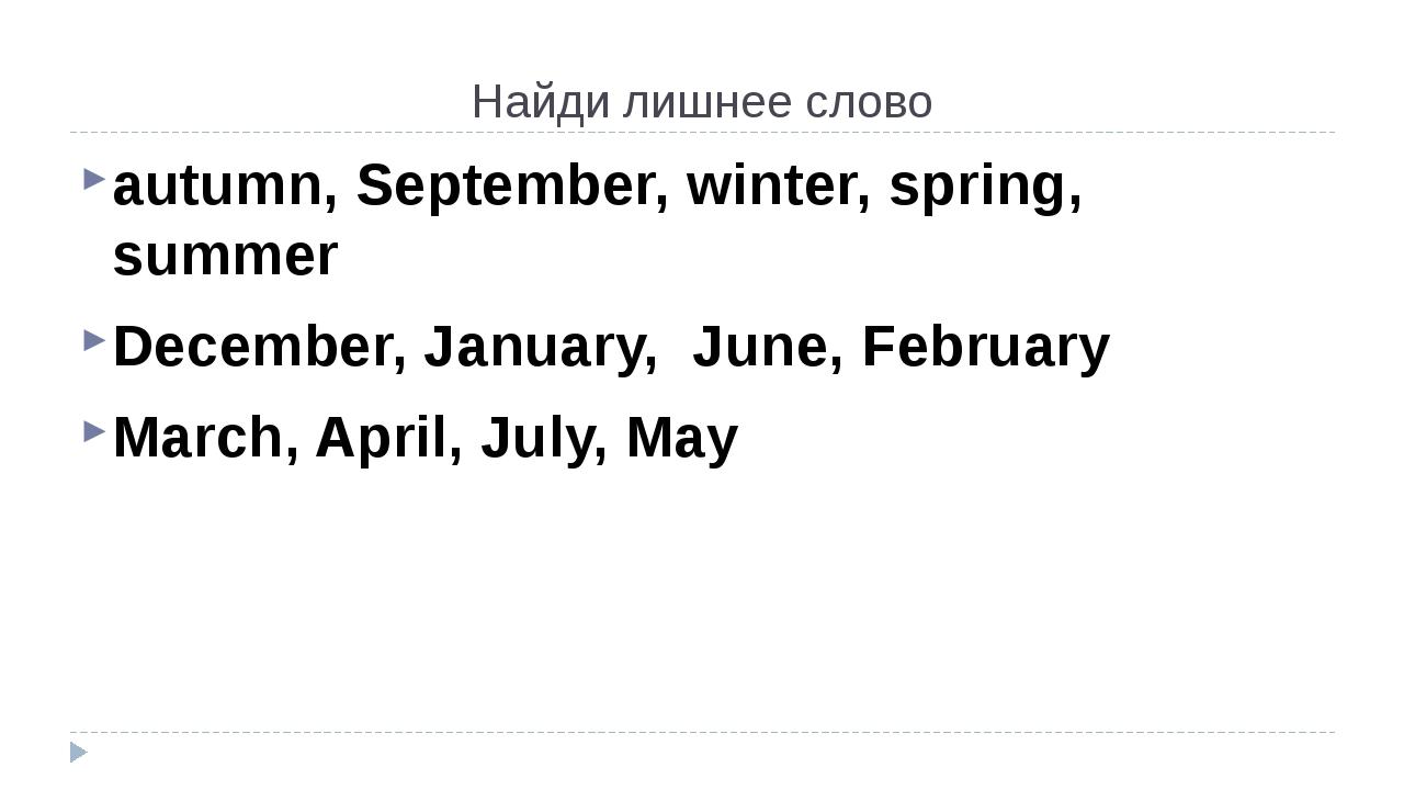 Найди лишнеe слово autumn, September, winter, spring, summer December, Januar...