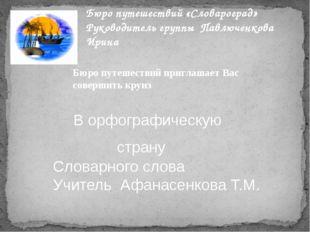 Бюро путешествий «Словароград» Руководитель группы Павлюченкова Ирина Бюро пу