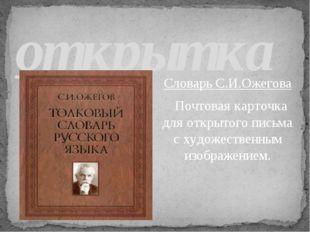 Словарь С.И.Ожегова Почтовая карточка для открытого письма с художественным и