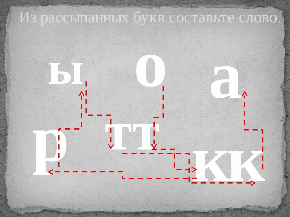 Из рассыпанных букв составьте слово. ы о а р тт кк