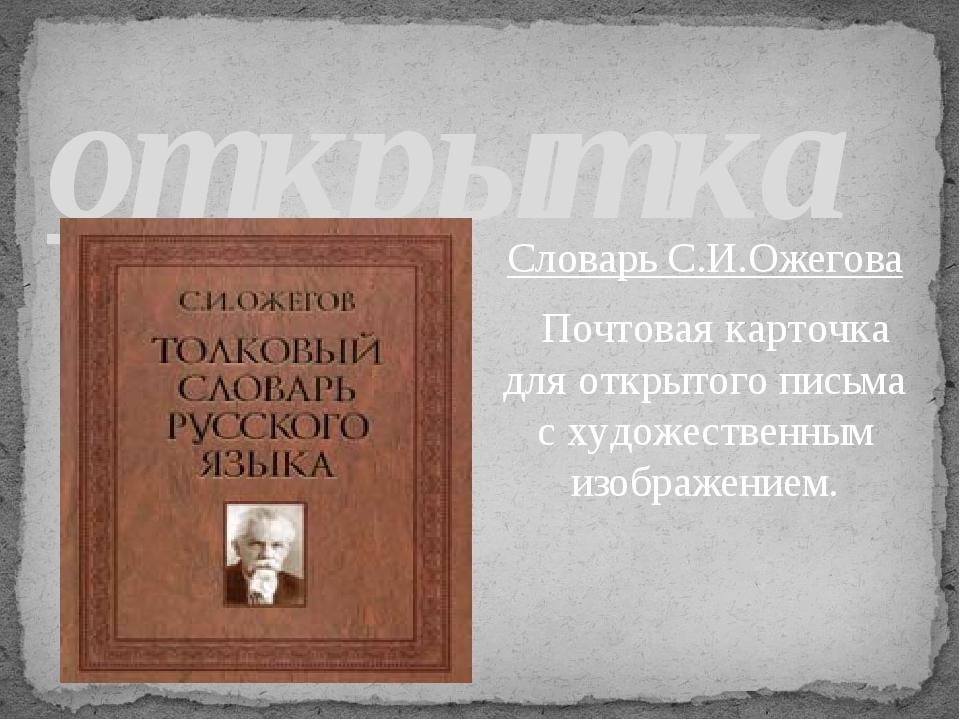 Словарь С.И.Ожегова Почтовая карточка для открытого письма с художественным и...