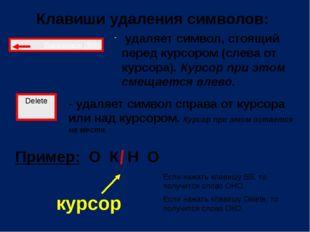 Клавиши удаления символов: удаляет символ, стоящий перед курсором (слева от к