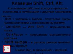 Клавиши Shift, Ctrl, Alt: Эти клавиши работают всегда в прижатом состоянии, в