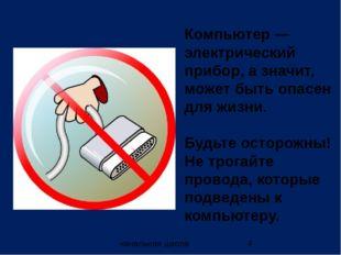Компьютер — электрический прибор, а значит, может быть опасен для жизни. Будь