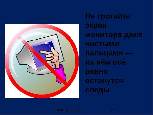 Не трогайте экран монитора даже чистыми пальцами — на нём всё равно останутся...