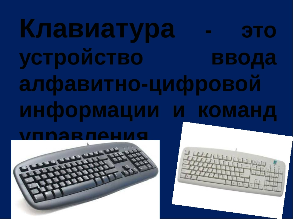 Клавиатура - это устройство ввода алфавитно-цифровой информации и команд упра...