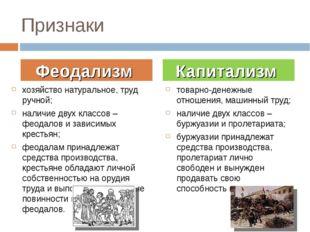 Признаки хозяйство натуральное, труд ручной; наличие двух классов – феодалов