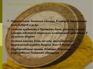 Компоненты денежной системы Национальная денежная единица, в которой выражают