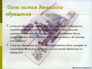 Типы систем денежного обращения Системы обращения металлических денег, когда