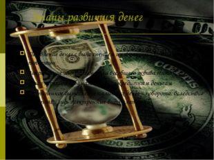 Этапы развития денег Появление денег с выполнением их функций случайными тов